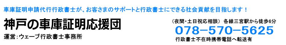 神戸の車庫証明応援団